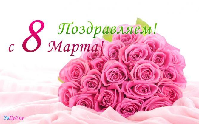 Открытка с розами на 8 марта