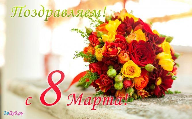 Открытка с букетом цветов на 8 марта
